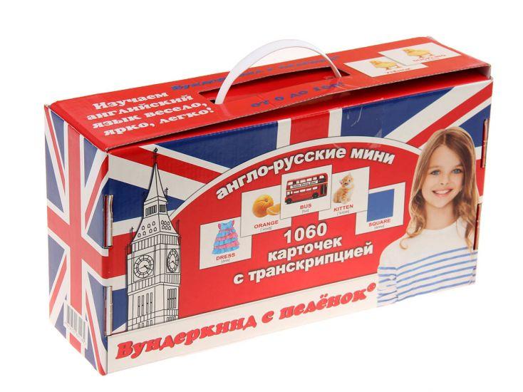 Англо-русский Вундеркинд с пеленок подарочный набор