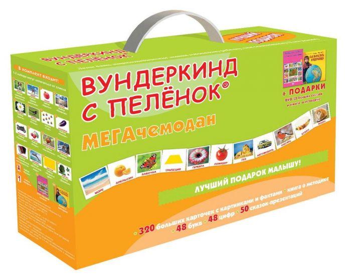 Мегачемодан Вундеркинд с пелёнок подарочный набор