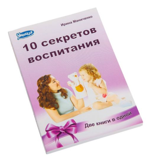 10 секретов и 10 законов воспитания Книга-перевертыш И.В. Маниченко по методу сказкотерапии Умница