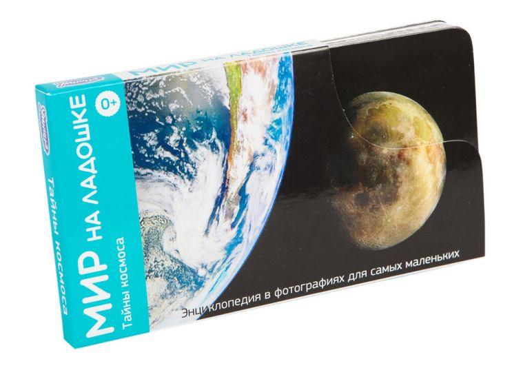 Тайны космоса развивающие карточки Мир на ладошке Умница