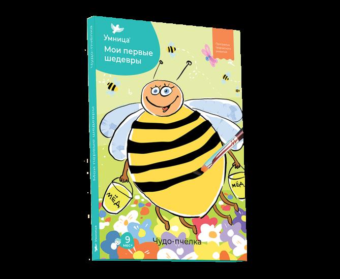 Умница Мои первые шедевры Чудо-пчёлка