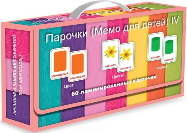 Парочки выпуск 4 Вундеркинд с пеленок 60 ламинированных карточек