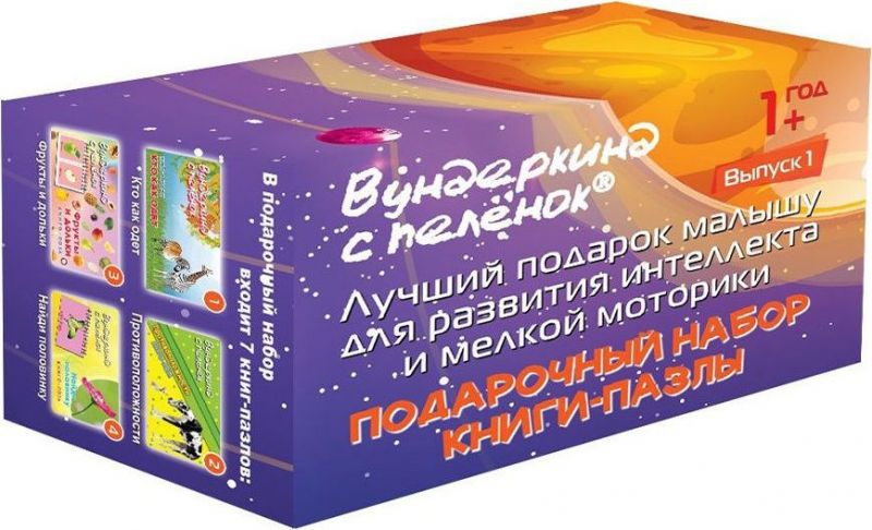 Книги-пазлы Выпуск 1 Вундеркинд с пеленок Подарочный набор