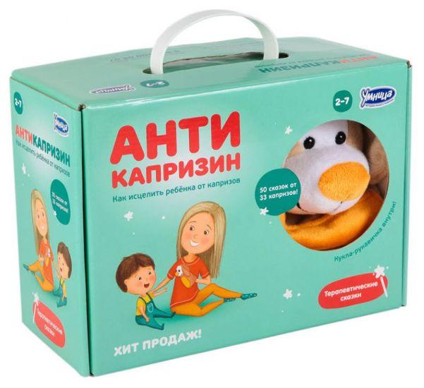АНТИКАПРИЗИН комплект терапевтических сказок Умница
