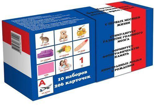 Французско-русский Вундеркинд с пелёнок подарочный набор