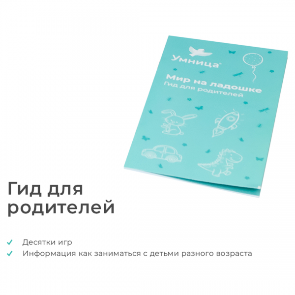 Жираф Мир на ладошке Энциклопедия в фотографиях Умница