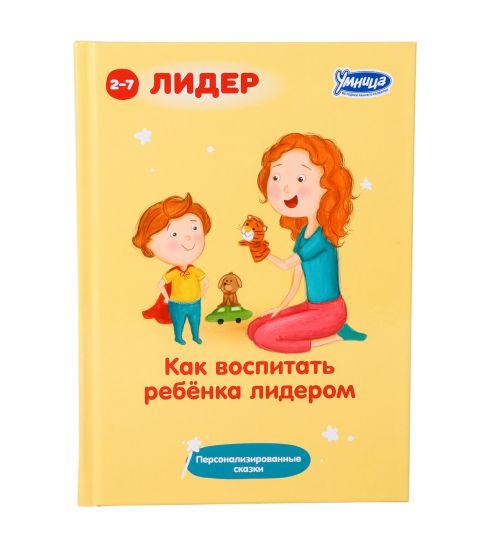 Книга Как воспитать ребёнка ЛИДЕРОМ