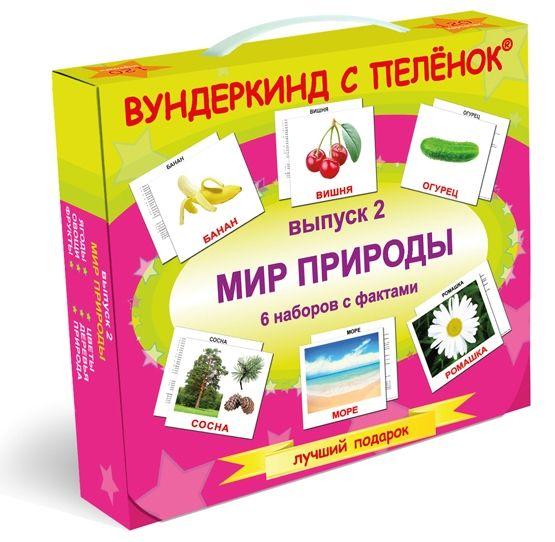 Мир природы Выпуск 2 Вундеркинд с пелёнок подарочный набор из 120 карточек