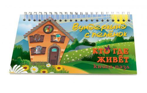 Кто где живет Вундеркинд с пеленок Книга-пазл 230х116 мм