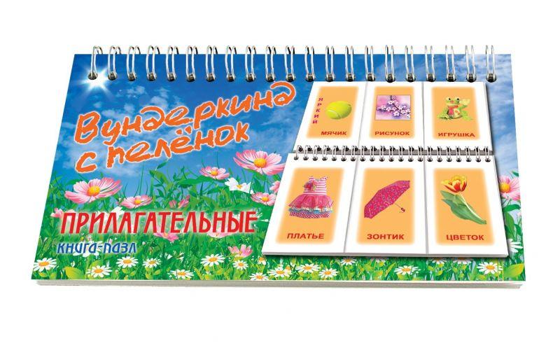 Прилагательные Вундеркинд с пеленок Книга-пазл 230х116 мм