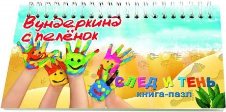 Книги-пазлы Выпуск 2 Вундеркинд с пеленок Подарочный набор